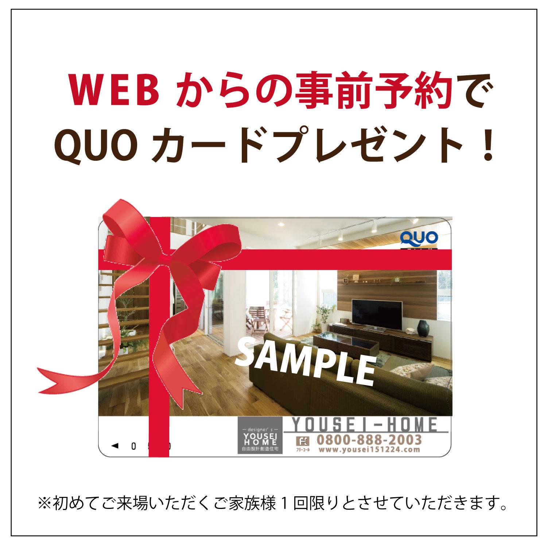 QUOPrivilege2.jpg