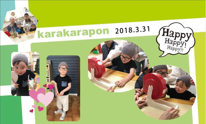 event-hsama-karakarapon2.jpg