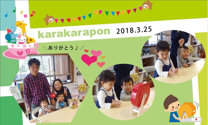 event-nsama-karakara2.jpg