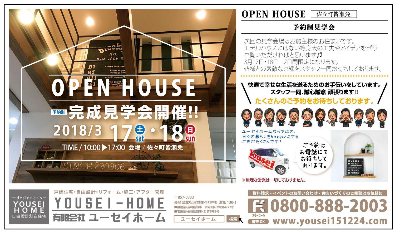event-yokoku-2018.3.17-18.jpg