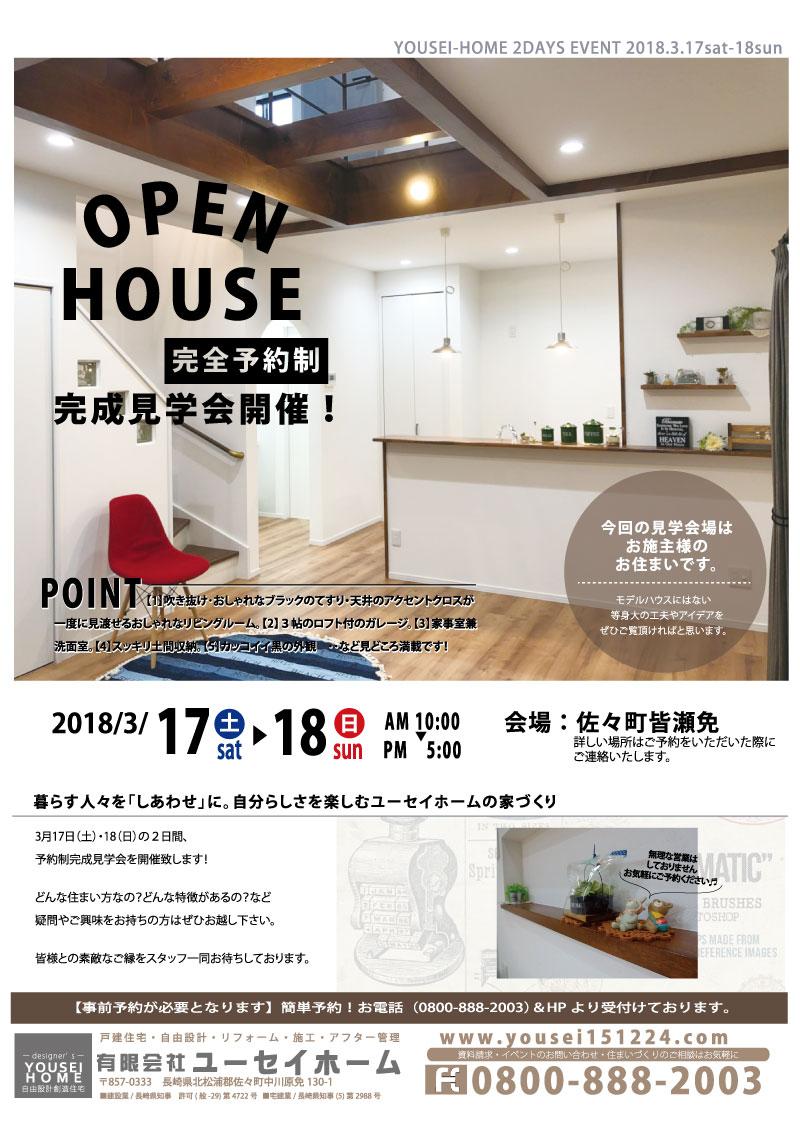 event2018.3.17-18-TIRASHI.jpg