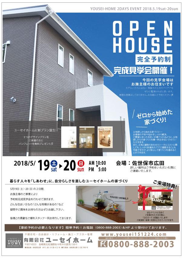 event2018.5.19.20yoyakukenngaku.jpg