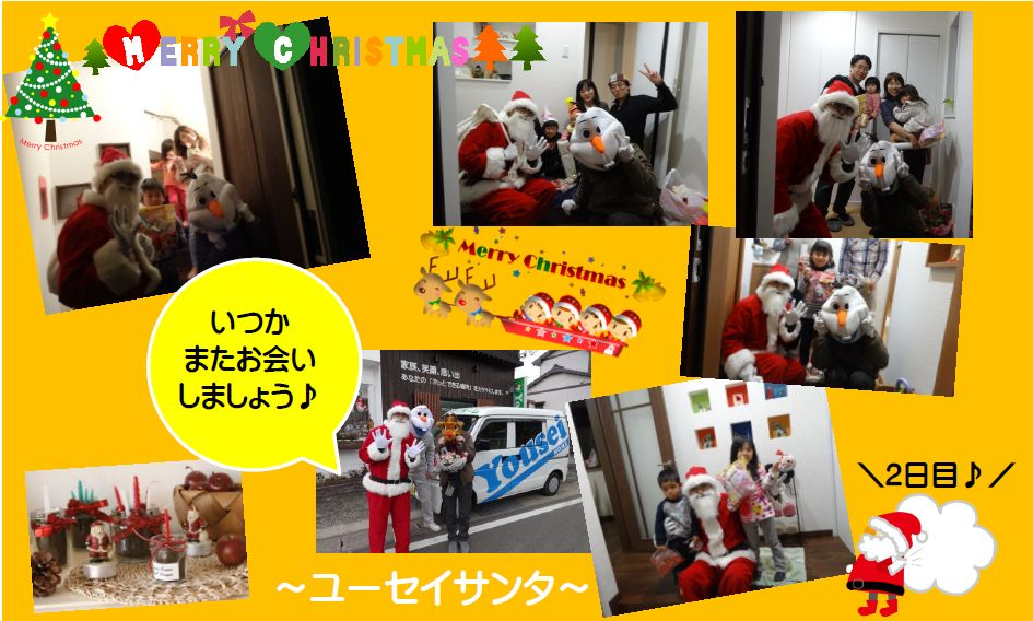 event26.12.25%20yousei.JPG