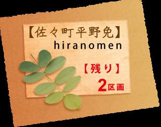 hiranomen-h-29.12.png