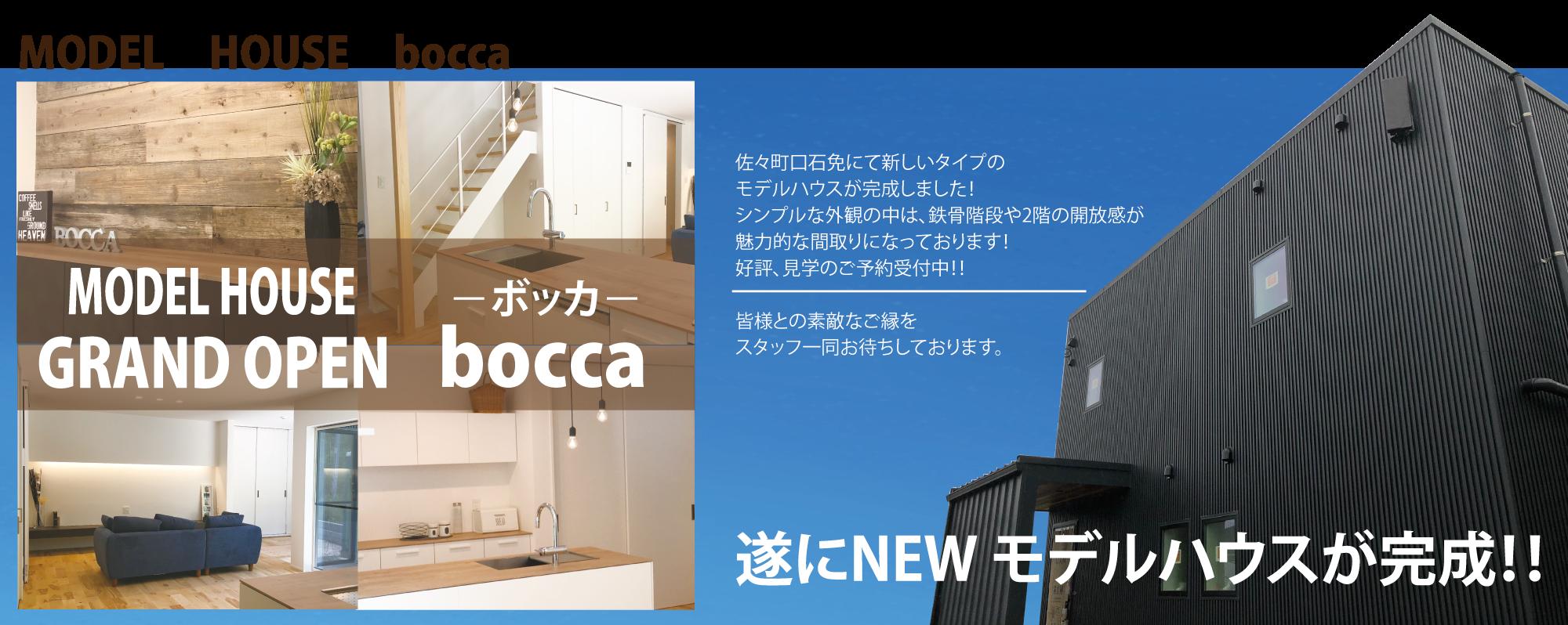 hp-bocca-yoyakukenngaku_1_2.png