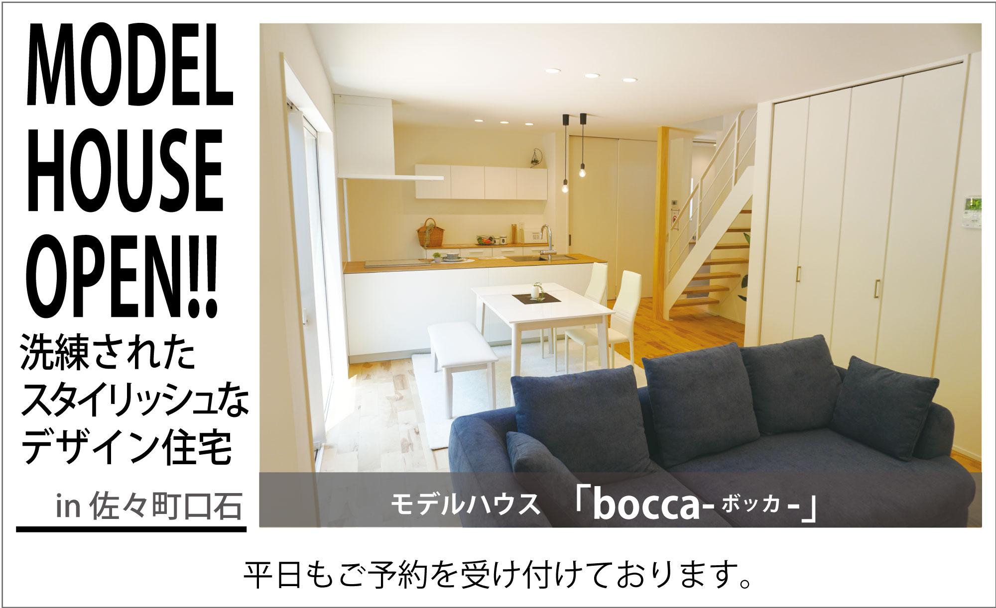 hp-bocca-yoyakukenngaku_2.jpg