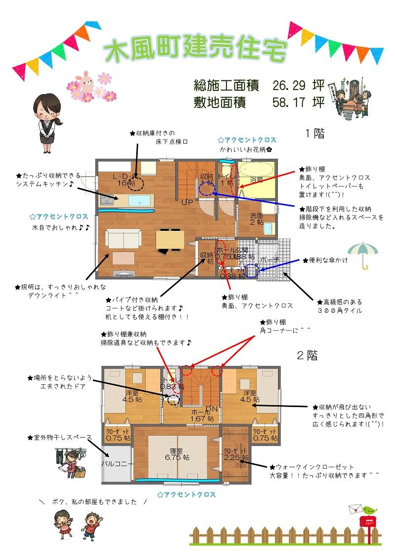 kikaze_heimen_2.jpg