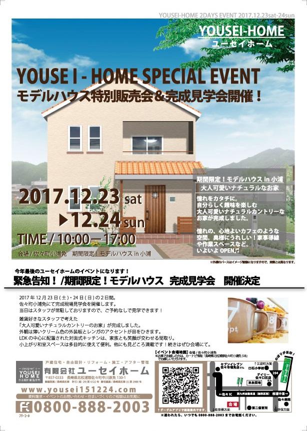 koura2017.12.23_1.jpg