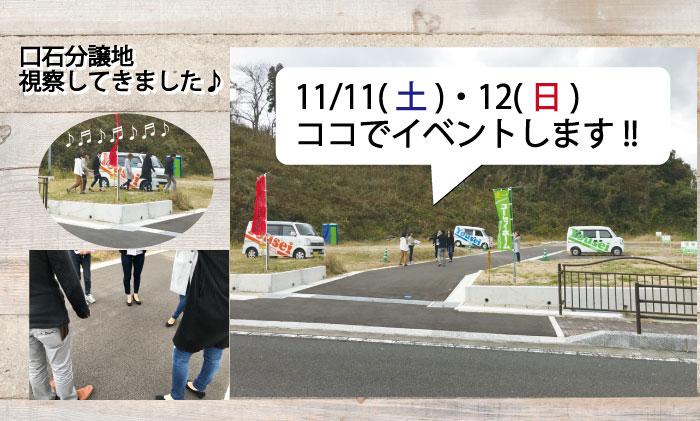 kuchiishisisatu29.11.4_2.jpg