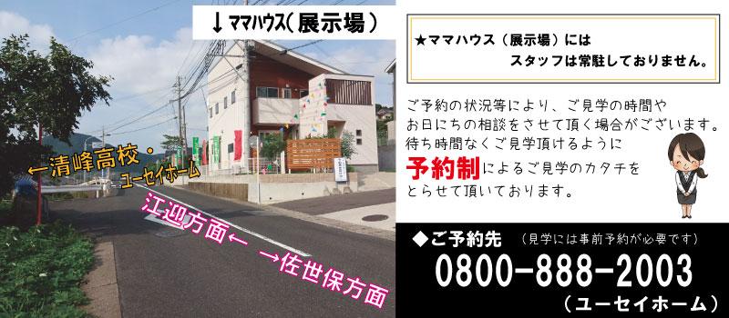mamahouse-annnaijikou29.9.jpg