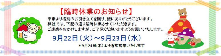 kyuugyou2015.09.JPG