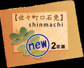 shinmachi29.11_2.png