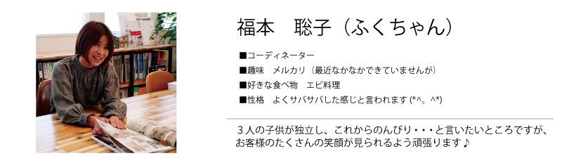 staff-fukumoto.jpg