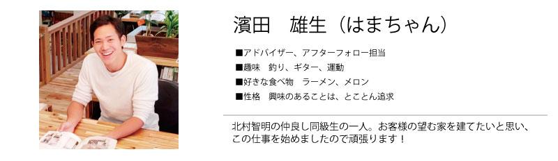 staff-hamada.jpg