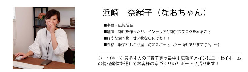 staff-hamasaki.jpg