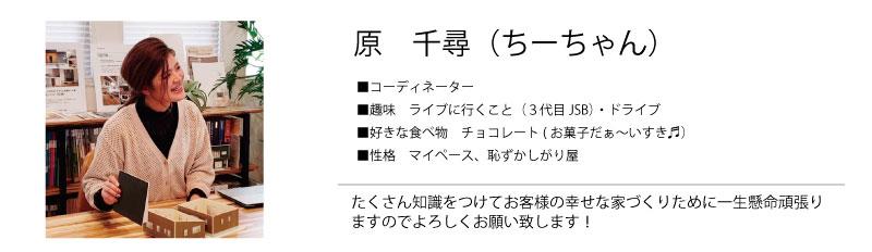 staff-hara.jpg