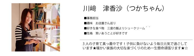 staff-kawasaki.jpg