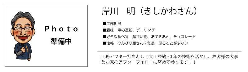 staff-kishikawa.jpg