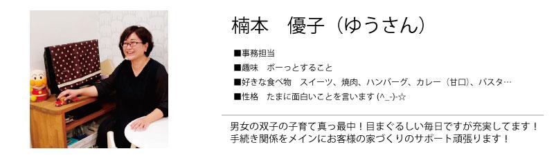 staff-kusumoto.jpg