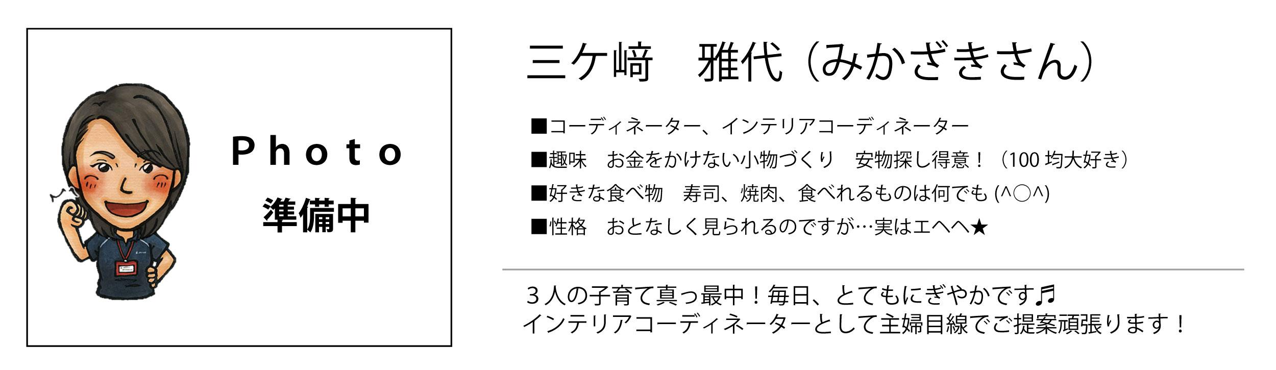 staff-mikazaki.jpg