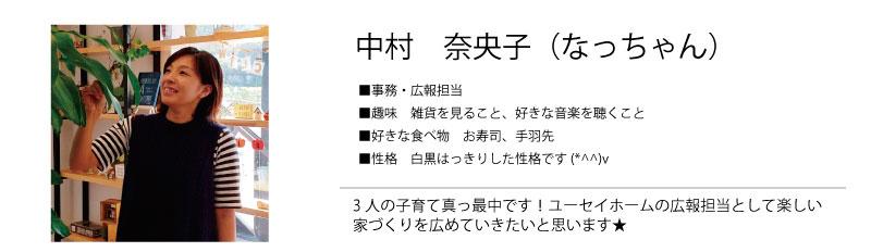 staff-nakamura.jpg