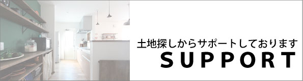 tochi_support.jpg