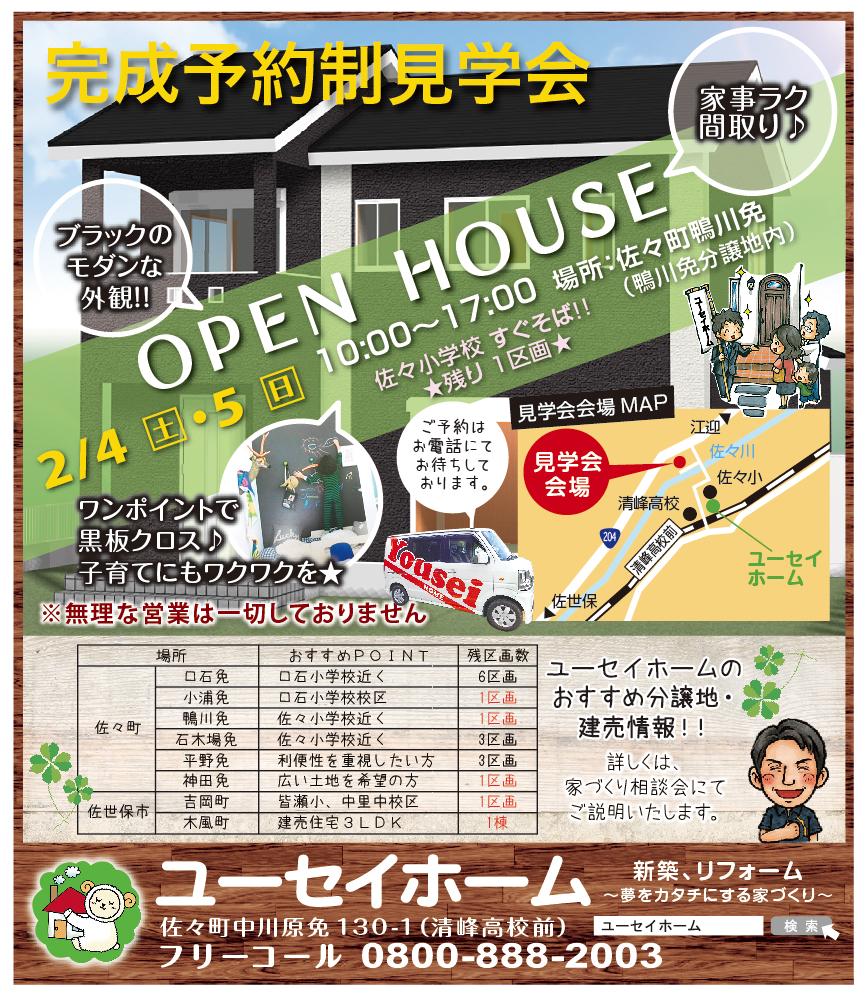 yoyakukengaku29.2.4.jpg