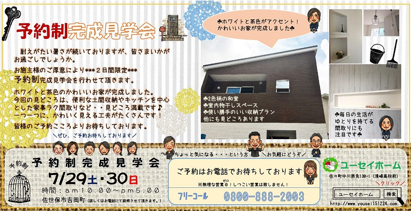 yoyakukengaku29.7.29.jpg