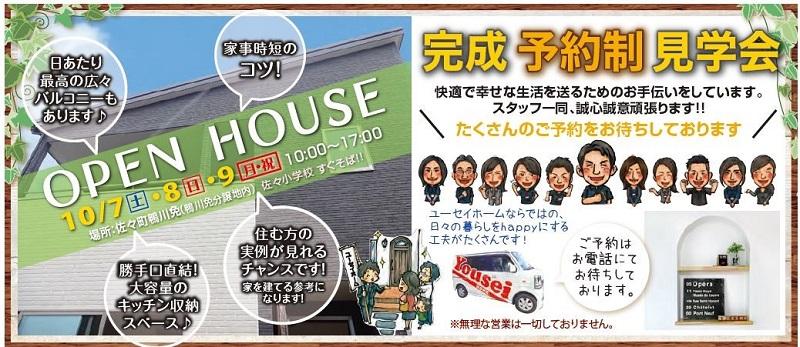 yoyakukengakukai29.10.7.jpg