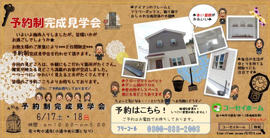 yoyakukengakukai29.6.17.jpg