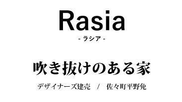 タイトル平野免ラシア.jpg
