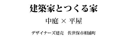 タイトル3相浦建売HP用画像.jpg
