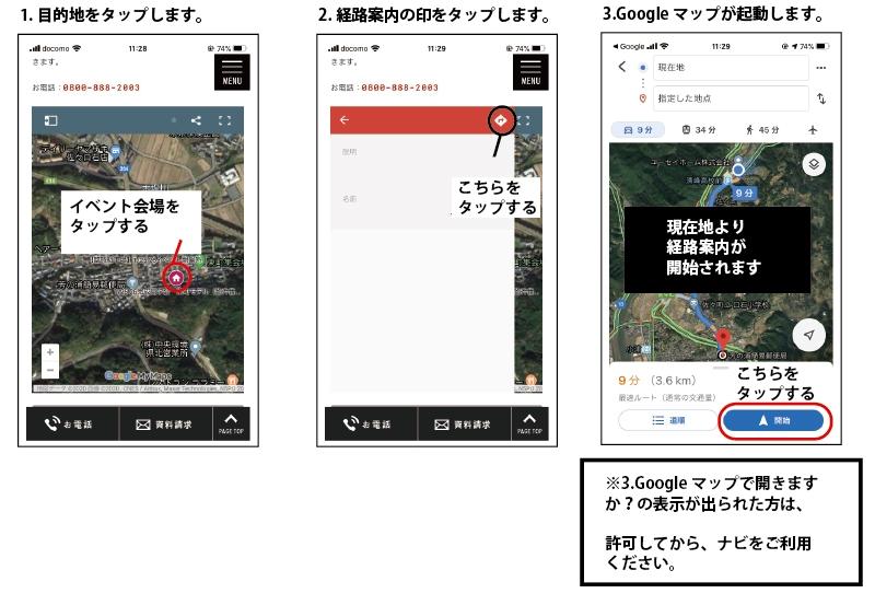 Googleマップナビのご利用方法について.ai2.jpg
