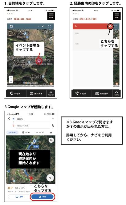 Googleマップナビのご利用方法について.jpg【臨時駐車場なしver】.jpg