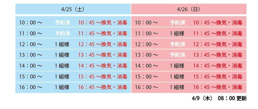 予約スケジュール2020.4.25_5.jpg