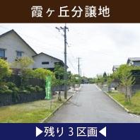 ★kasumigaoka202.jpg