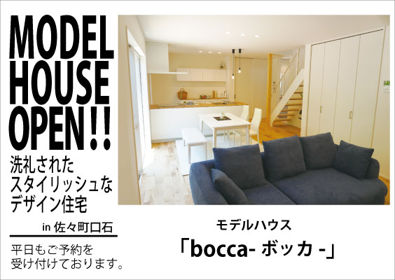 bocca-model-house-top_2.jpg