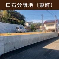 tochi_higashimachi_top.jpg